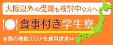 大阪以外の受験も検討中の方へ「食事付き学生寮」全国の複数エリアを資料請求