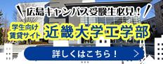 広島キャンパス受験生必見!「学生向け賃貸サイト近畿大学工学部」詳しくはこちら