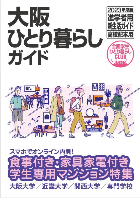ひとり暮らしガイド請求 宅都プロパティ大阪学生向けマンション総合サイト|studentroom