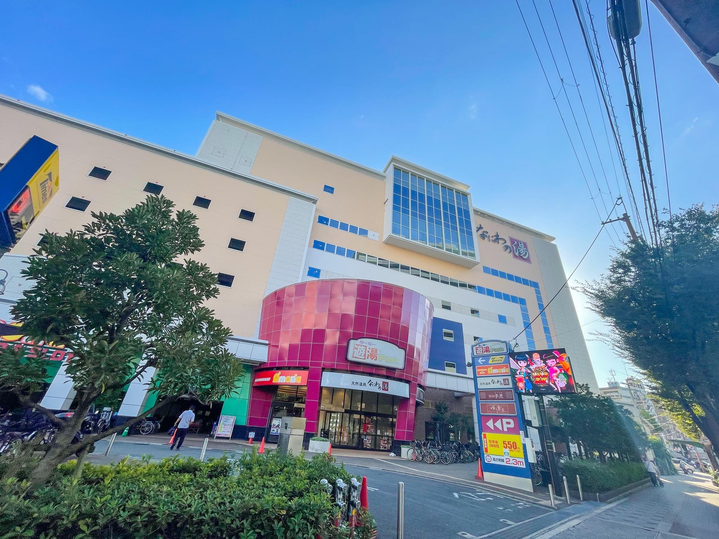 天然温泉「なにわ湯」自転車8分 宅都プロパティ大阪学生向けマンション総合サイト studentroom