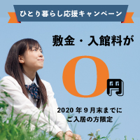 ティーズカレッジ近畿大学前 一人暮らし応援キャンペーン!
