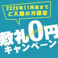 敷金も礼金も0円キャンペーン!