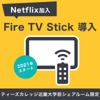 ティーズカレッジ近畿大学前シェアルームにFire TV Stick導入いたします!