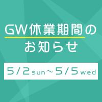 GW(ゴールデンウィーク)休業のお知らせ