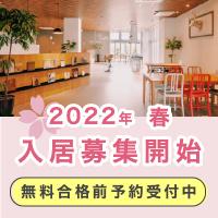 2022年度(令和4年度) 4月の入居募集を開始しました。