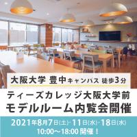 2021/8/7(土) ティーズカレッジ大阪大学前 モデルルーム内覧会開催決定!