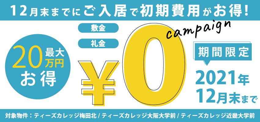 敷金・礼金(入館料)0円キャンペーン開催中!