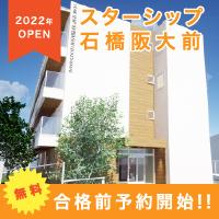 2022年OPEN「スターシップ石橋阪大前」合格前予約開始のお知らせ