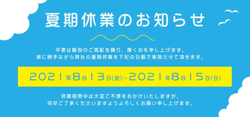 2021年夏期休業のお知らせ 宅都プロパティ大阪学生向けマンション総合サイト studentroom