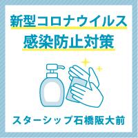 「スターシップ石橋阪大前」新型コロナウイルス感染防止対策に関しまして