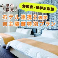 【帰国者・留学生応援】ホテル連携2週間自主隔離特別プランのご案内
