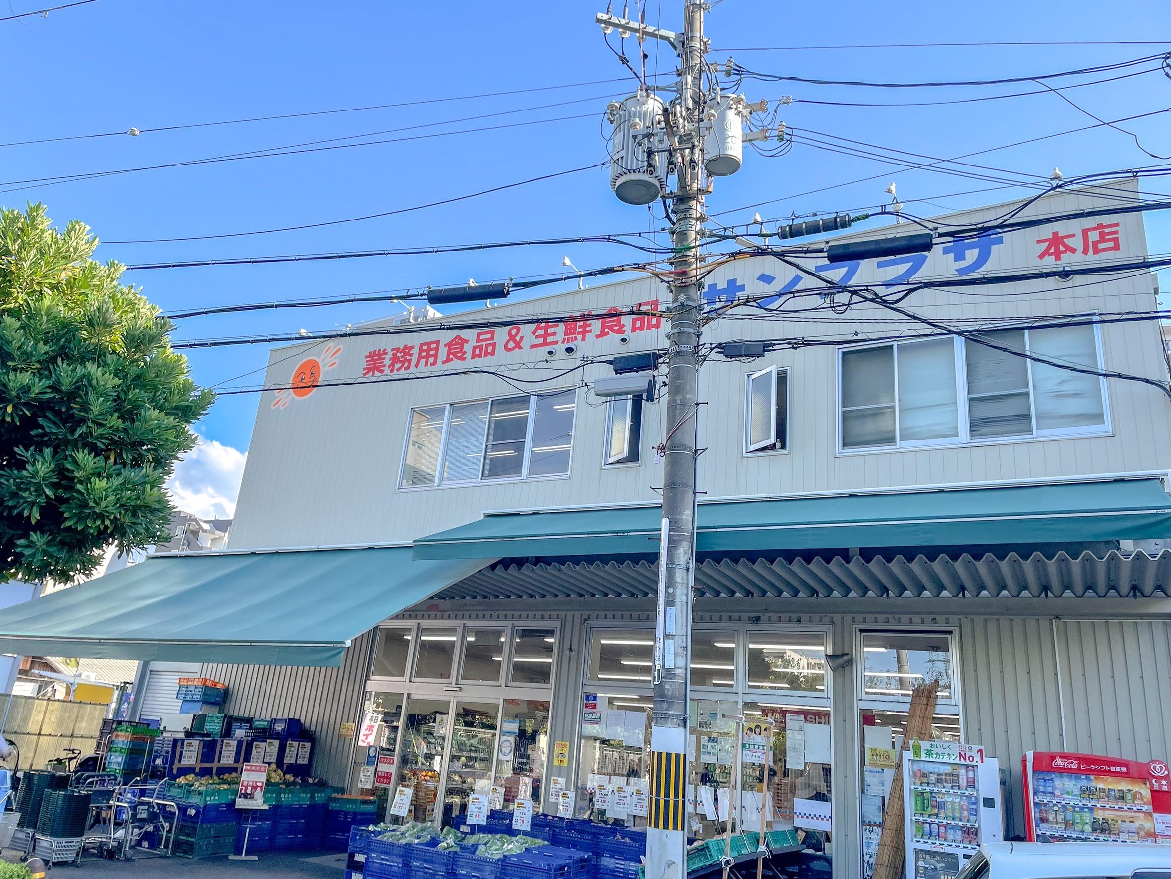 スーパー「サンプラザ」  徒歩7分 宅都プロパティ大阪学生向けマンション総合サイト studentroom